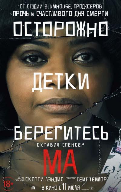 Ма (2019) постер