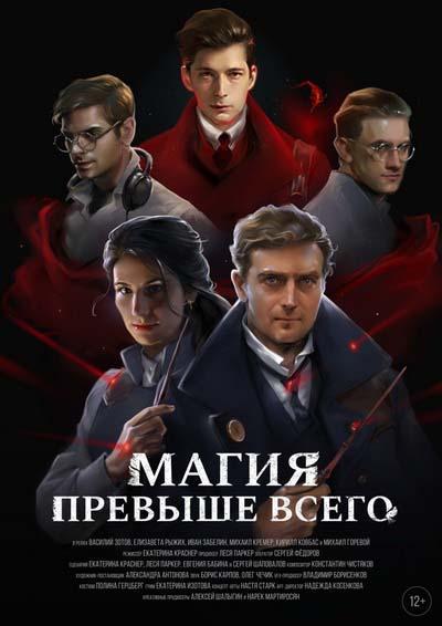 Магия превыше всего (2018) постер