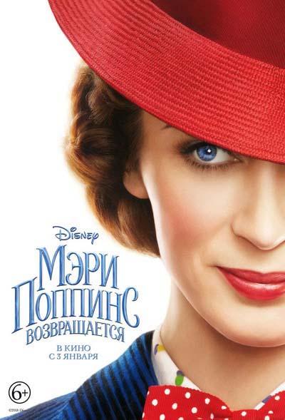Мэри Поппинс возвращается (2019) постер