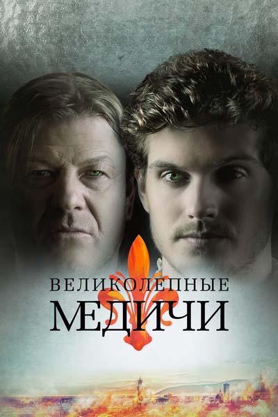Великолепные Медичи (2018) постер