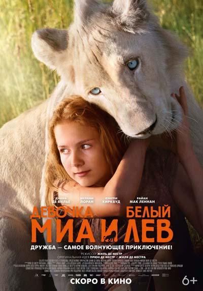 Девочка Миа и белый лев (2019) постер
