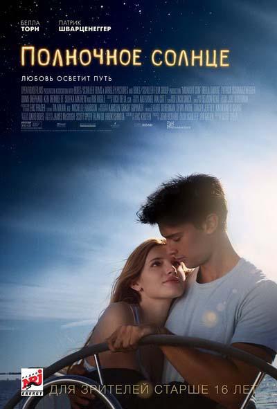 Полночное солнце (2018) постер