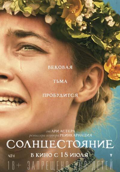 Солнцестояние (2019) постер
