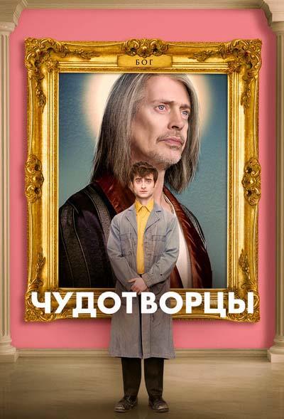 Чудотворцы (2019) постер