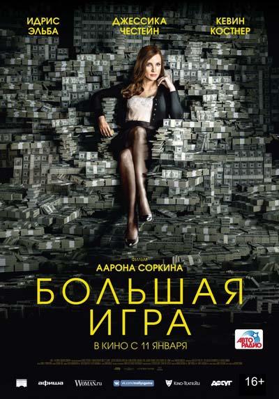 Большая игра (2018) постер