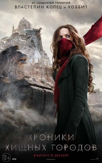 Хроники хищных городов (2018) постер