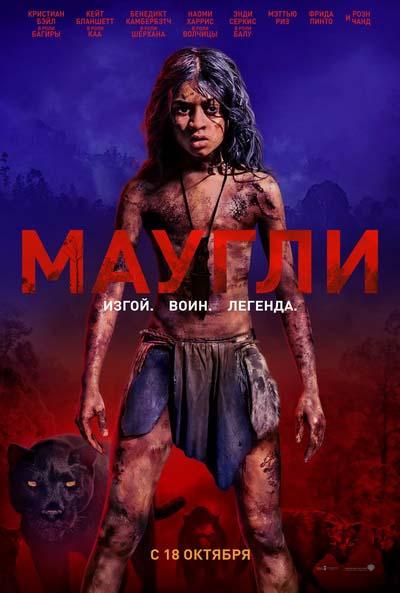 Маугли (2018) постер
