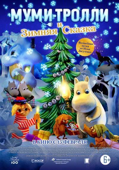 Муми-тролли и зимняя сказка (2018) постер