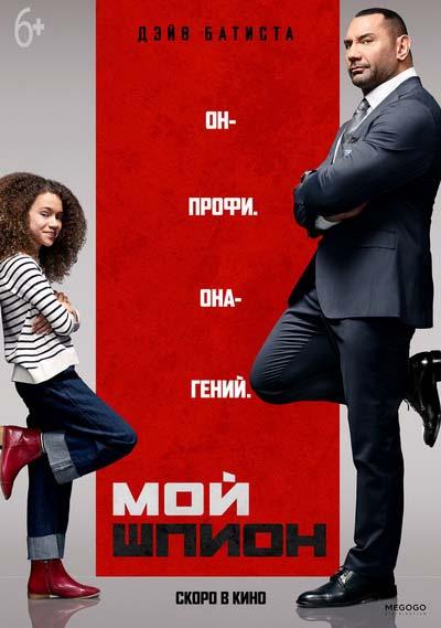 Мой шпион (2019) постер