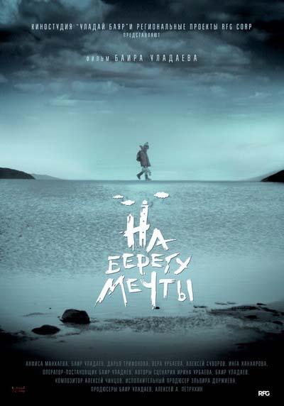 На берегу мечты (2018) постер