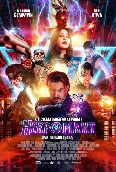Некромант (2019) постер