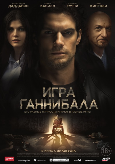 Игра Ганнибала (2019) постер