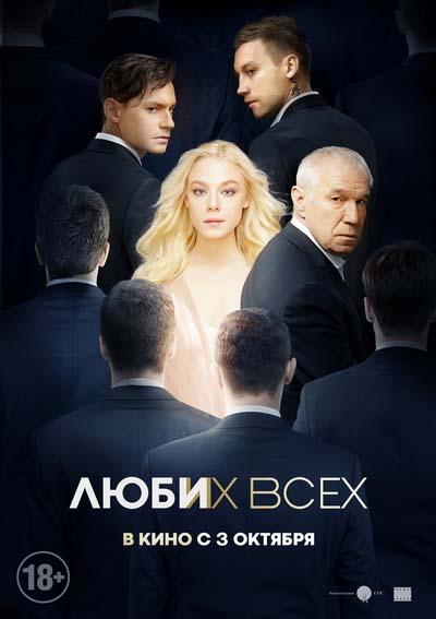 Люби их всех (2019) постер