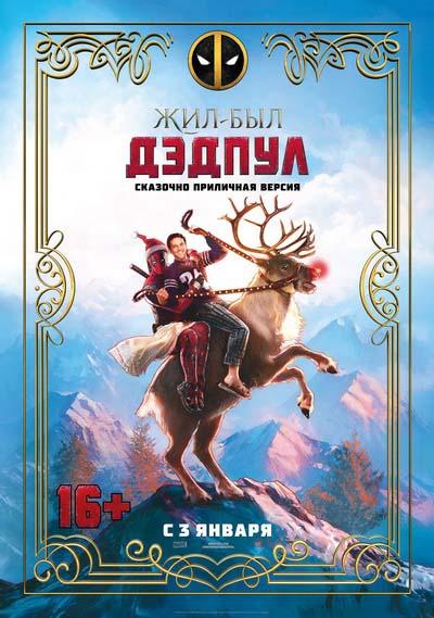 Жил-был Дэдпул (2019) постер
