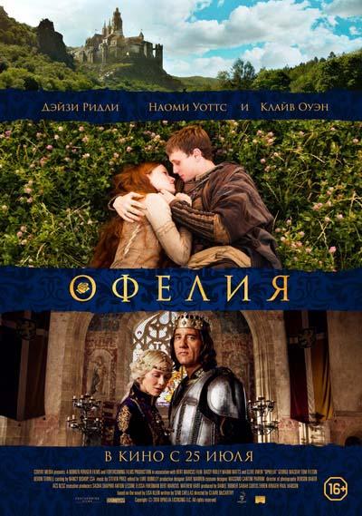 Офелия (2019) постер