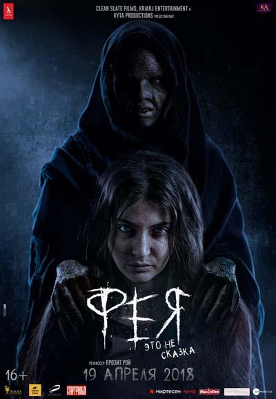 Фея (2018) постер