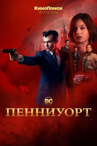 Пенниуорт (2019) постер