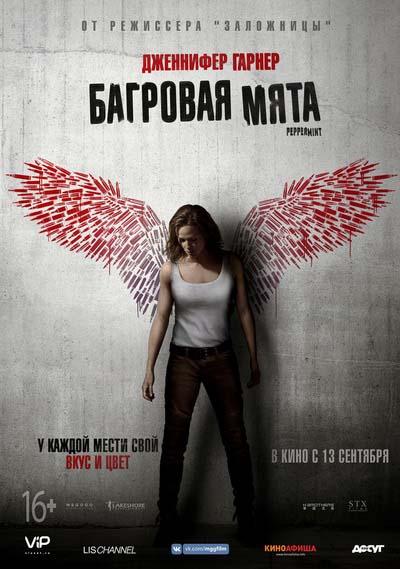 Багровая мята (2018) постер