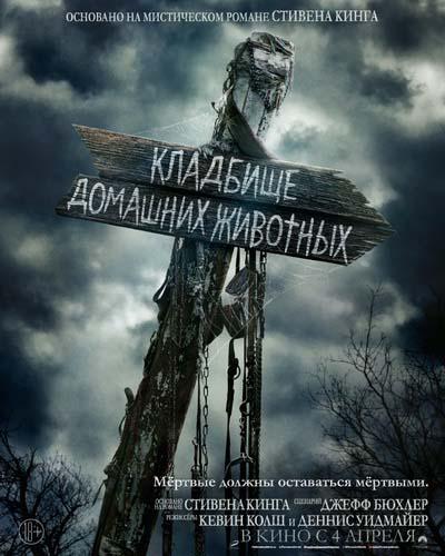 Кладбище домашних животных (2019) постер