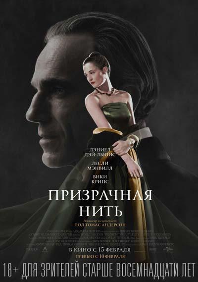Призрачная нить (2018) постер