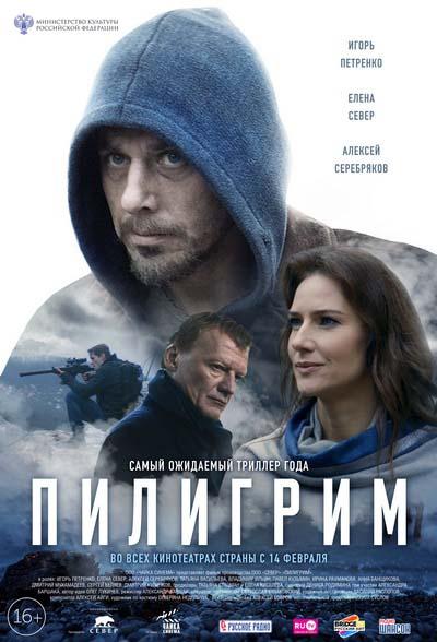 Пилигрим (2019) постер