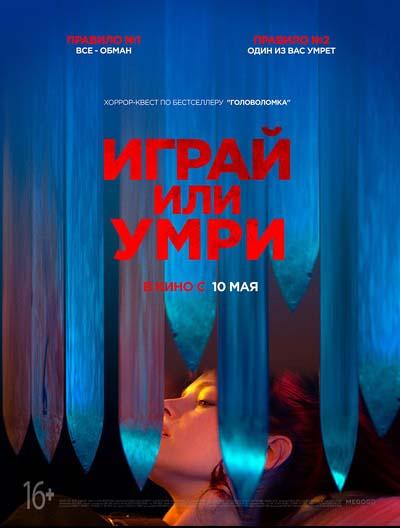 Играй или умри (2019) постер