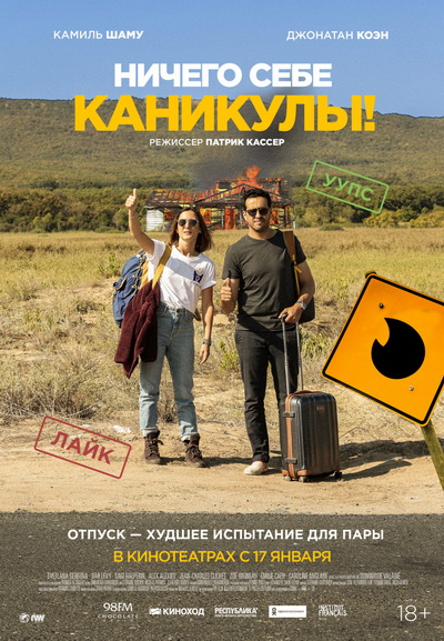 Ничего себе каникулы! (2019) постер
