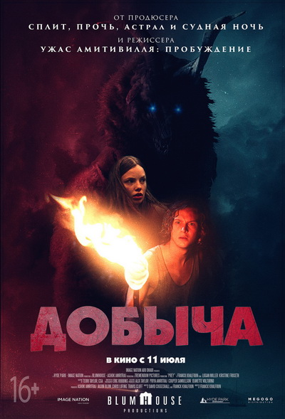 Добыча (2019) постер