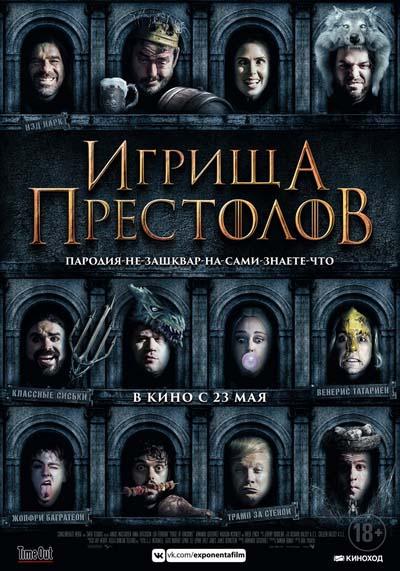 Игрища престолов (2019) постер