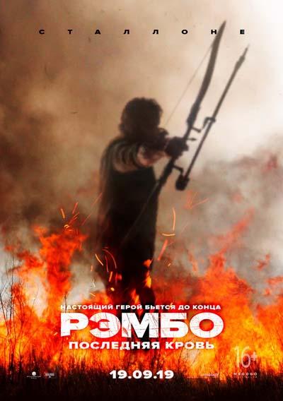 Рэмбо: Последняя кровь (2019) постер
