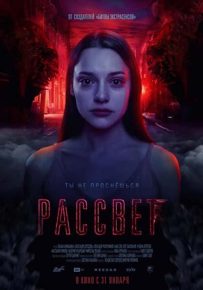 Рассвет (2019) постер