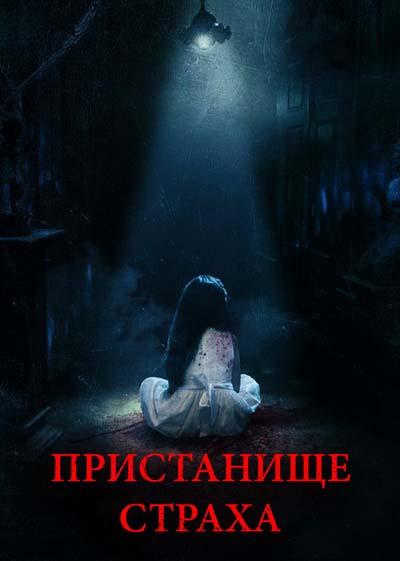Пристанище страха (2018) постер