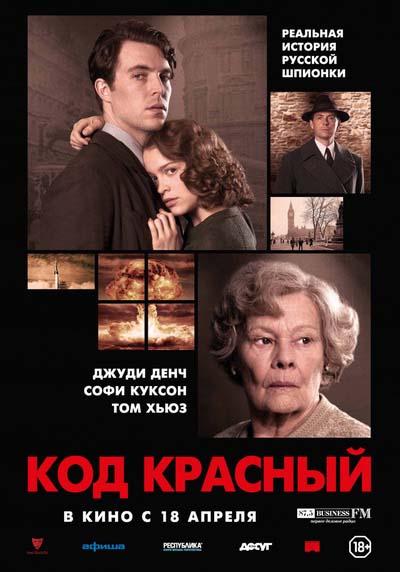 Код «Красный» (2019) постер