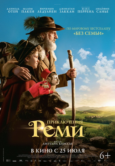 Приключения Реми (2019) постер