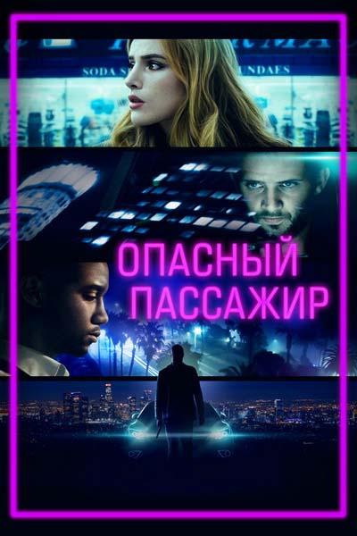 Опасный пассажир (2018) постер