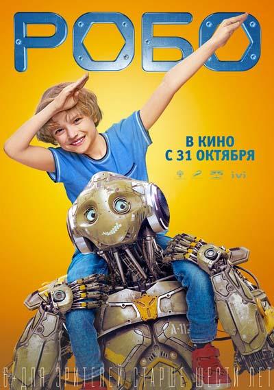 Робо (2019) постер