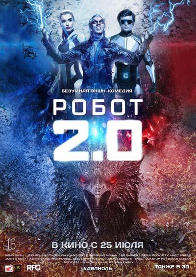 Робот 2.0 (2019) постер