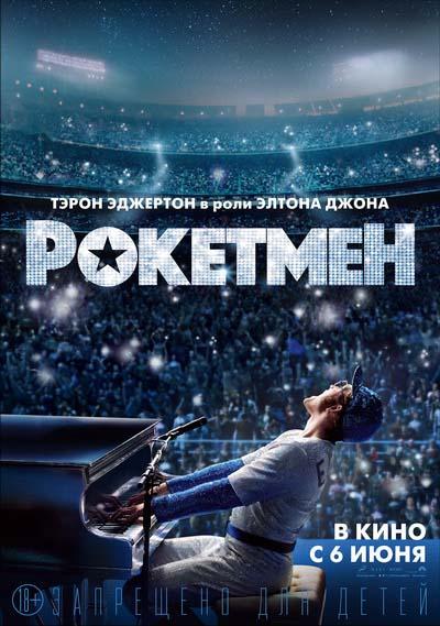 Рокетмен (2019) постер