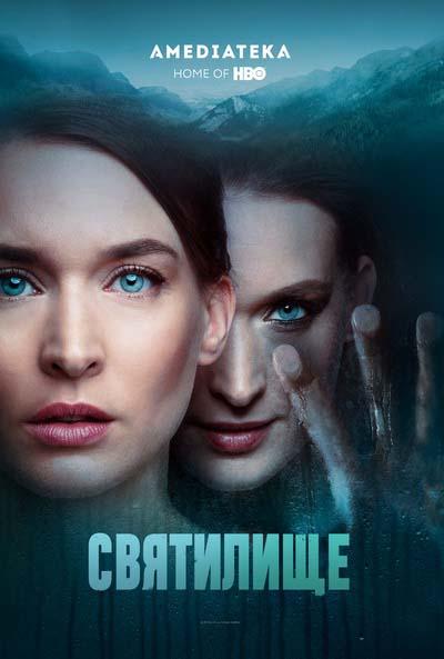 Святилище (2019) постер