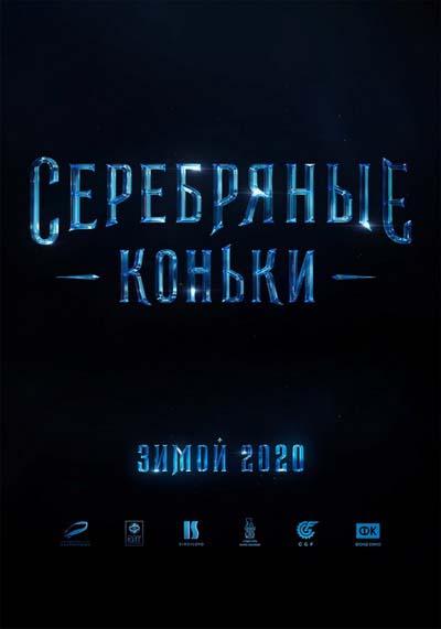 Серебряные коньки (2020) постер