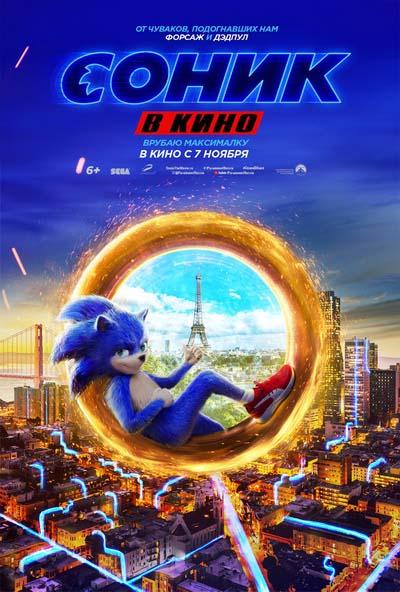 Соник в кино (2019) постер