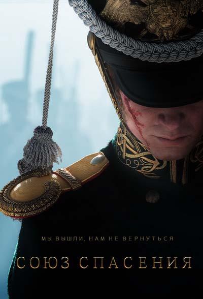 Союз спасения (2019) постер
