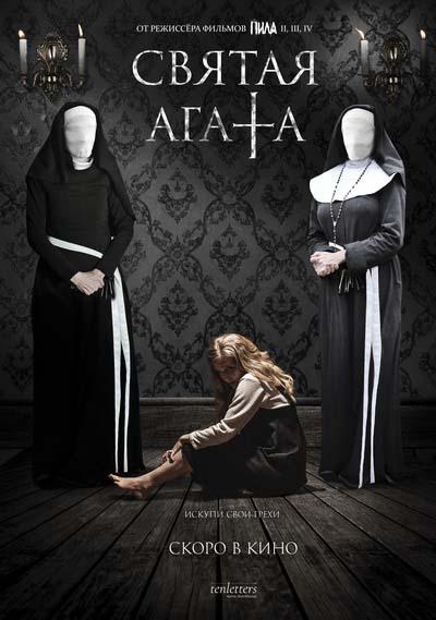 Святая Агата (2019) постер