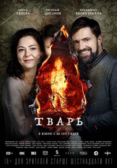 Тварь (2019) постер