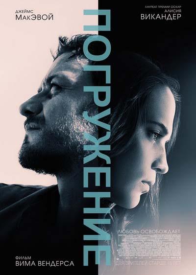 Погружение (2018) постер
