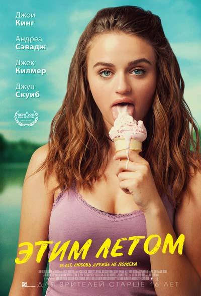 Этим летом (2019) постер