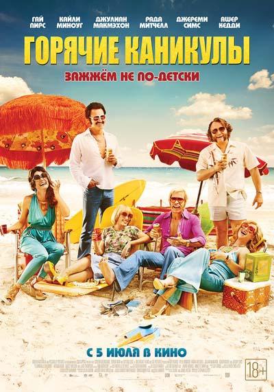Горячие каникулы (2018) постер