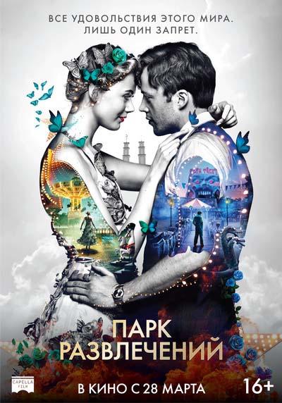 Парк развлечений (2019) постер