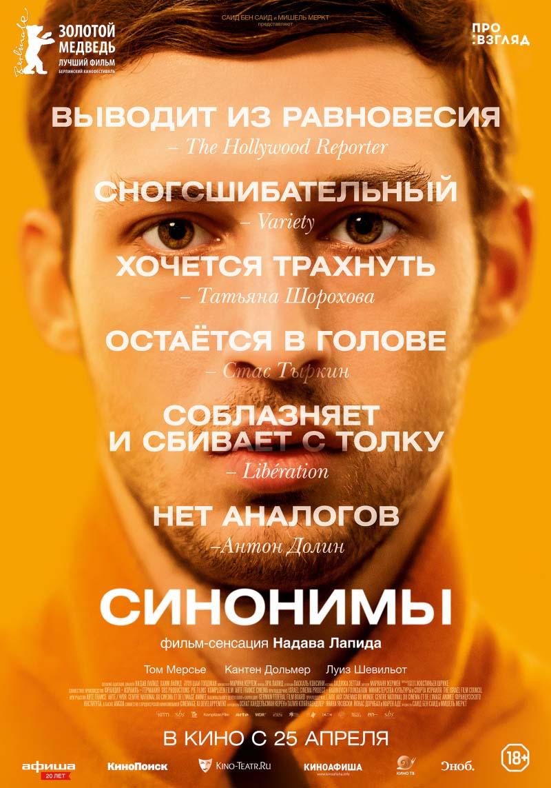 Синонимы (2019) постер