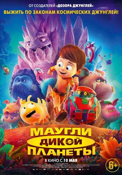 Маугли дикой планеты (2019) постер
